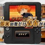3DS『ハイキュー!!繋げ!頂の景色!!』TVCM&店舗別オリジナル特典が公開