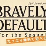 『ブレイブリーデフォルト FtS』4章クリアまで遊べる無料体験版が7月28日より配信決定!2,000円で製品版へアップデートすることも可能