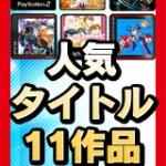 カプコンサマーセール第3弾開始!『大神 絶景版』1,500円、『DmC』1,900円、『MHP3HD』1,200円など11タイトル!