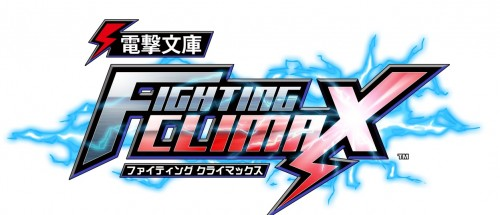 fighting-climax_140704