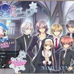 『神さまと恋ゴコロ』PS Vita版が9月25日に発売決定