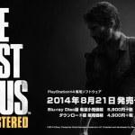 PS4『The Last of Us Remastered』タイトルトレーラー公開!