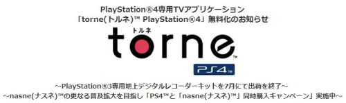 ps4-torne_140728