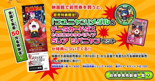 yokai-watch-movie_maeuriken-tokuten_140715