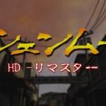 ファンメイド作品『シェンムー HDリマスター』映像が公開!ドブ板の風景がHDで蘇る