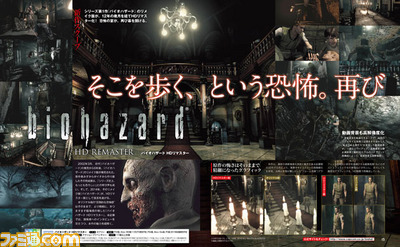 biohazard-hd_140805