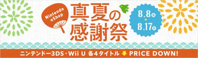 nintendo-manatsuno-kansyasai_140801
