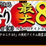 セガ 本日より最大80%オフのサマーセールをPS Storeで開催!