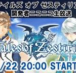 『テイルズ オブ ゼスティリア』開発者ニコ生第3回が8月22日20時より放送