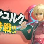 [動画追加]『スマブラ3DS/ WiiU』シュルクの参戦が決定!サントラCDのプレゼント情報も