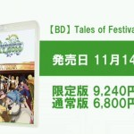 BD『テイルズ オブ フェスティバル 2014』11月14日発売決定。特製BOX入り限定版も発売