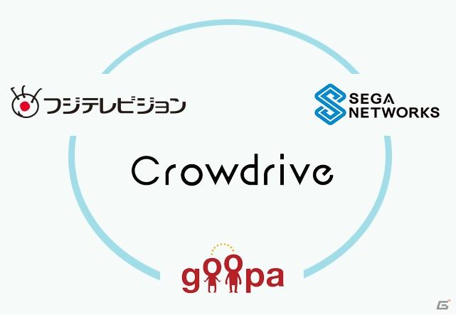 crowdrive1_140925