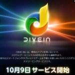 スクエニ、クラウドゲームサービス『DIVE IN』のサービス開始日を変更
