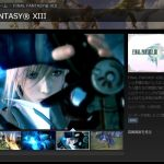 『ファイナルファンタジーXIII』PC版が10月9日よりSteamにて配信開始!日本語版あり。予約すると10%オフの1620円に!