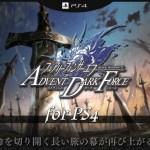コンパイルハート『フェアリーフェンサーエフ アドヴェント ダーク フォース』PS4で発売