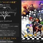 『キングダムハーツHD 1.5』と『2.5』のサントラCDが11月26日に発売!セットボックスも!