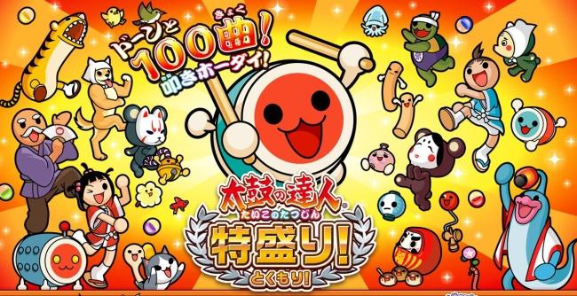 taiko-no-tatsujin-tokumori_140912