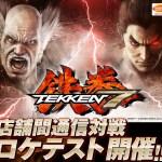 『鉄拳7』ロケテストが10月3日・4日・5日に開催決定!東京vs大阪の店舗間通信対戦も実施され、スタッフロールに名前が刻まれるチャンスも!