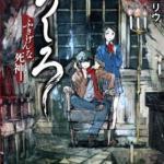 レベルファイブ未発売ホラーゲーム『うしろ』を原案とする小説『うしろ ふきげんな死神。』が角川ホラー文庫より本日9月25日発売