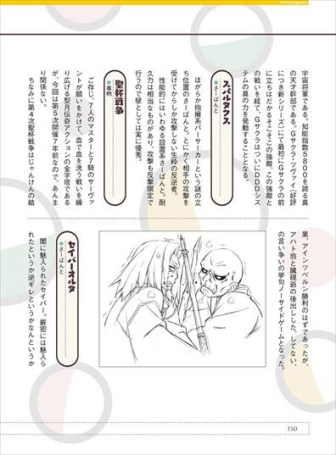 fate-ha-tokuten-book_141029 (13)