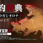 『ゴッドイーター2 レイジバースト』発売日が2月19日に決定!PS4/Vita/VitaTV各ハード同梱版やララビットマーケット特装版も発売!