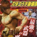 『モンスターハンター4G』刃牙コラボで最強の武器「拳」と最高の防具「肉体」が登場!