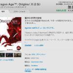 PC『ドラゴンエイジ:オリジンズ』10月15日まで無料配布中。ただし英語版