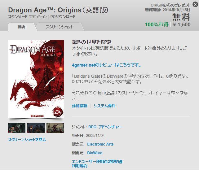 origin-dragonage-origins_141009