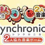 バンナム、太鼓の達人に続く音楽ゲーム『シンクロニカ』10月24日よりロケテスト開催!