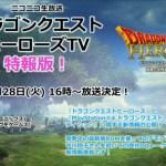 『ドラゴンクエスト ヒーローズTV 特報版!』10月28日16時より放送決定!最新ROMを使ったデモプレイや最新情報が満載!