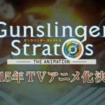 [更新:動画追加]スクエニ『ガンスリンガーストラス』2015年TVアニメ化を発表