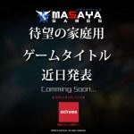 メサイヤゲームスより家庭用ゲームタイトルが近日発表!