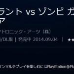 1日限定!!PS4『プラント VS ゾンビガーデンウォーフェア』とVita『NFSモスト・ウォンテッド』が無料配信中!!