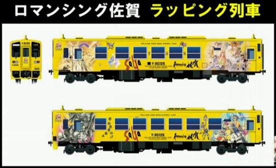 romancing-saga2-train_141214