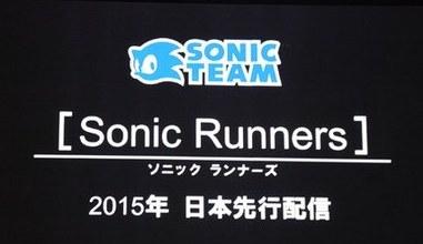 sonic-runners_141228