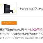 ソニー、店頭下取サービスにおいてPS3下取り価格を+1,000円するキャンペーンを開始!キャンペーン中はXbox360も下取り対象に