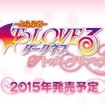 Vita『To LOVEる-とらぶる- ダークネストゥループリンセス』ティザーサイトがオープン!