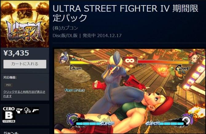 ultra-street-fighter-4_141217