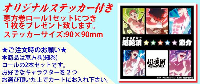bakumatsu-rock-ehomaki_150120 (3)