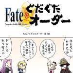 『Fate/Grand Order』のウェブ漫画『Fate/ぐだぐだオーダー』第2回が公開