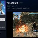 PS2アーカイブス『グランディアIII』『探しに行こうよ』『デュアルハーツ』『KOF'94 RE-BOUT』4タイトルが配信開始