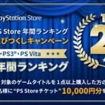 2014年 PS Store 年間ランキングTOP20が発表!対象タイトル1点以上購入でPS Storeチケット1万円分が当たるキャンペーンも!