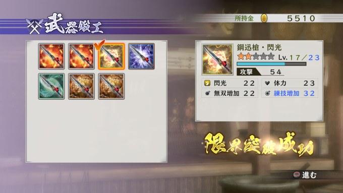 sengokumusou4ii_150126 (11)