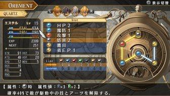 soranokiseki-fc-evolution_150130 (28)