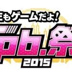 5pb.独自のゲームイベント「5pb.祭り2015」3月1日開催決定!完全新作の発表あり!