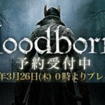 『ブラッドボーン』も発売日0時プレイ可能!PS StoreにてDL版の予約がスタート!