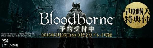 bloodborne_150205