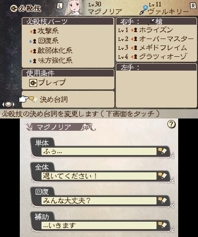 bravely-second_150227010_R