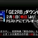 『ゴッドイーター2 レイジバースト』DL版は0時からプレイ可能!PS Storeプレオーダーは2月5日に解禁、特典も入手可能