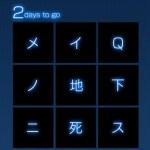 コンパイルハート、PS Vita向け新作『メイQノ地下ニ死ス』魔界1番館ブランドとして発売!